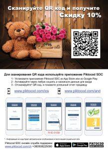 Дисконтный код Скидка для клиентов магазинов Цветочный Рай