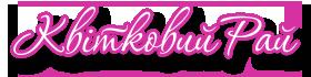 Квітковий Рай лого