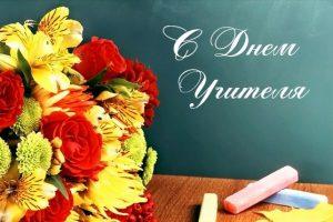 Купить цветы на день учителя