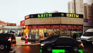 Магазины Цветочный Рай Киев