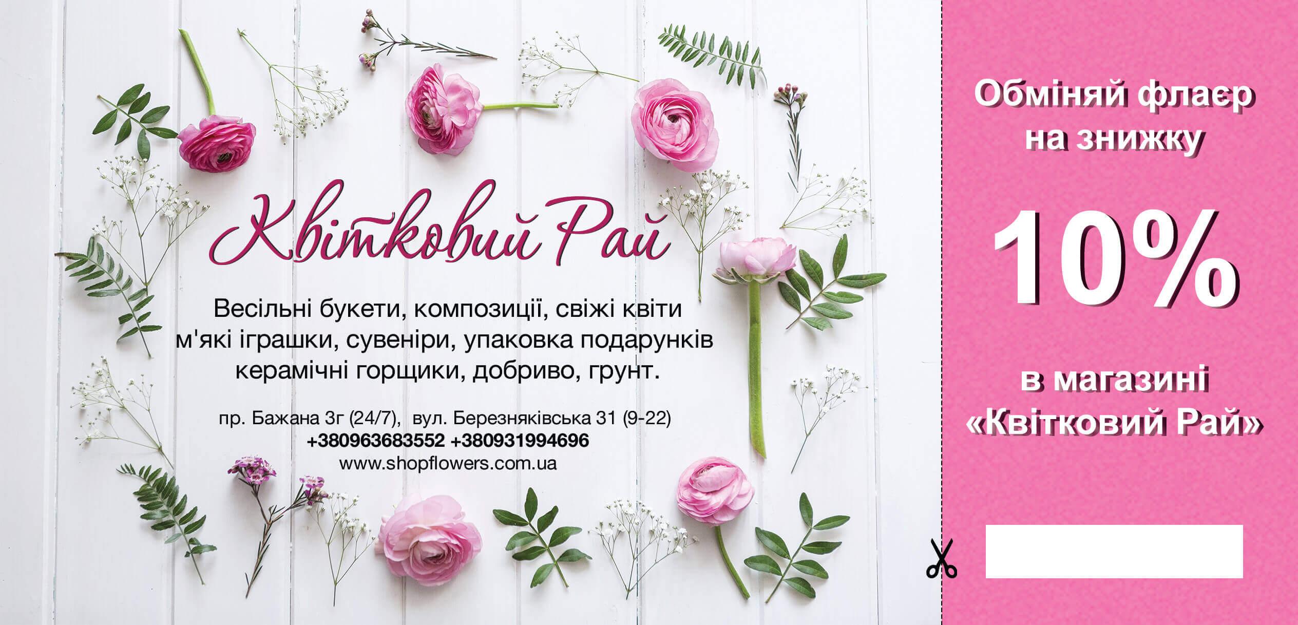 Скидка в Цветочном Раю
