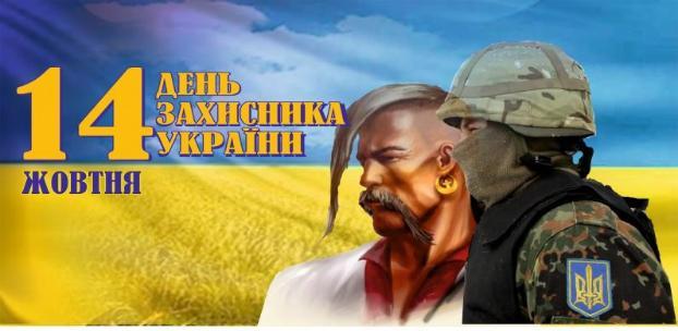 с днем защитника украины